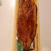 土用の丑の日なので鰻を食べました。の画像