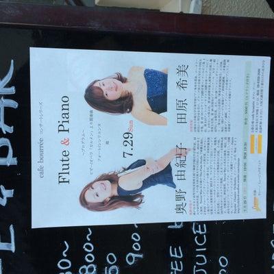 フルート&ピアノデュオ 大盛況!の記事に添付されている画像