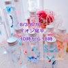 8/3-10イオン尾平8日間始まります❣️の画像