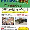 【刈谷店】BBQキャンペーン!!の画像