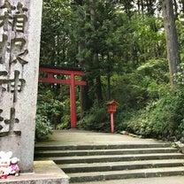 箱根神社・九頭龍神社(新宮・本宮)両社参り「お水にパワーがありました」の記事に添付されている画像