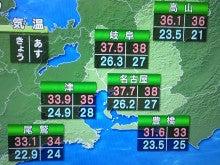 名古屋 市 明日 の 天気
