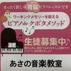8月9月限定 ピアノdeクボタメソッド新入会キャンペーン実施中♪の画像