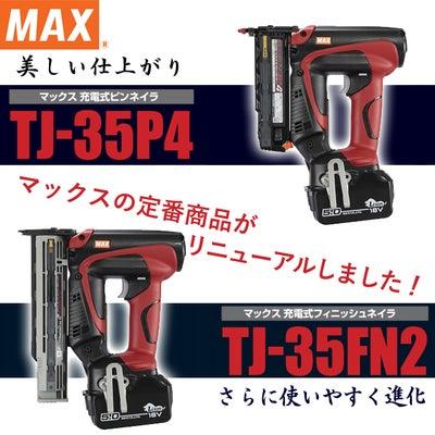 【新製品】MAXの充電式フィニッシュネイラ&ピンネイラの記事に添付されている画像