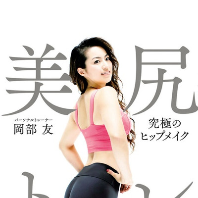 美尻トレ 究極のヒップメイク 岡部 友の記事に添付されている画像