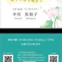 名刺・ショップカードの制作についての記事に添付されている画像