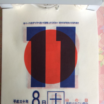 「七転び八起き」8月11日(土)・一白水星の日・獅子座新月(部分日食)山の日・三の記事に添付されている画像