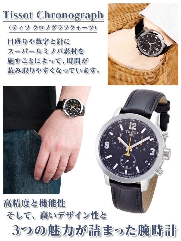 ff0eda561d9 大人の男性・女性に♪TISSOT(ティソ)の時計で、 いま、人気がある厳選 ...
