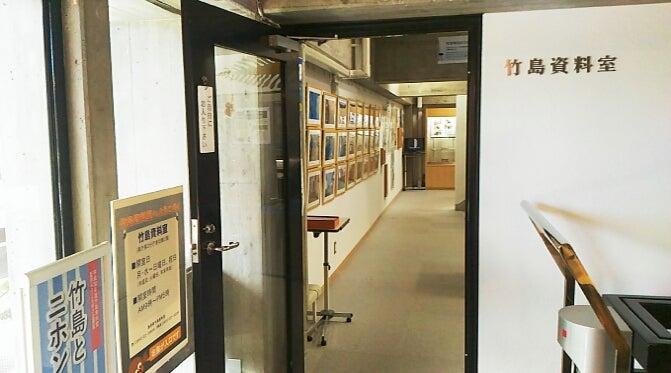 竹島資料室に行ってきた | 元バックパッカーのボランティアガイド活動記