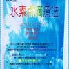 高純度水素点滴療法の作用と適応の画像