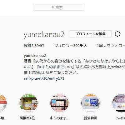 フォロワー数39万人突破!なぜinstagramを始めたのか?の記事に添付されている画像
