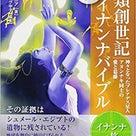 〈大国主大神と結び目を強化する旅〉神在月にいく出雲アーシングツアーと日本の神様めぐりの記事より