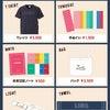 【グッズ】9月1日よりLinQ新作グッズが登場!!の画像