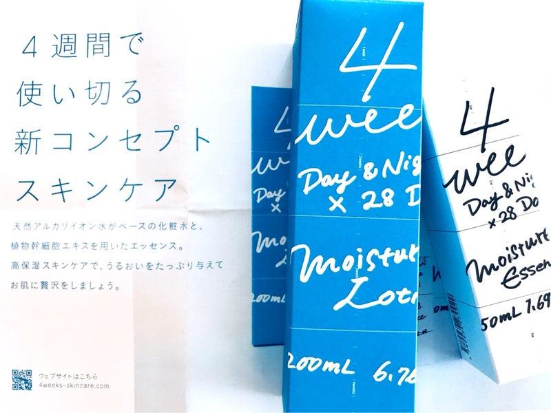 素晴らしき 4weeks コスメ 食作家 園山真希絵オフィシャルブログ