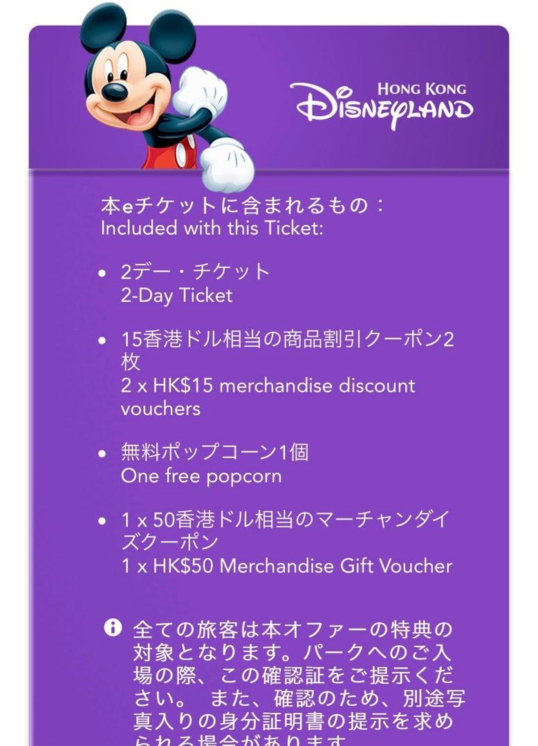 8月 hkdl スペシャルオファーでチケット購入 | disney大好きかーちゃんの日記