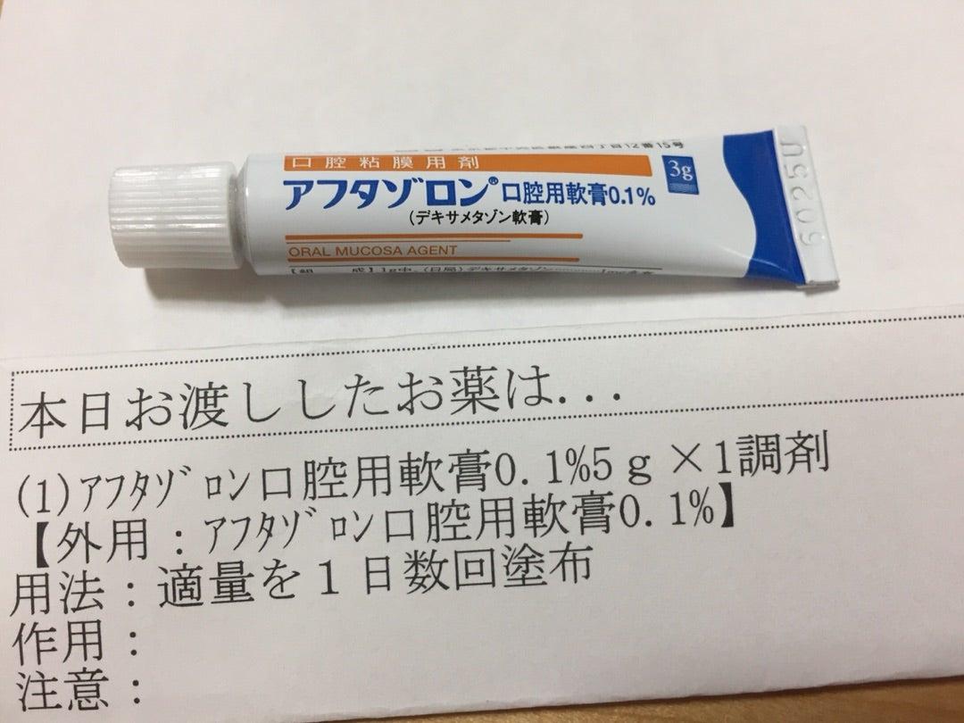 軟膏 用 デキサメタゾン 口腔