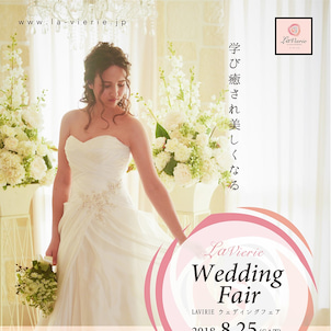 8/25 Wedding Fair  ウェディングフェアの画像