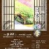 瑞季先生出演コンサートうたで織りなす日本の四季の画像