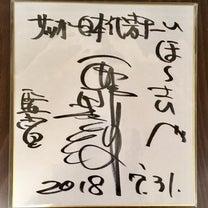 先日お会いしたサッカー日本代表西野監督からサインをいただきました♫の記事に添付されている画像