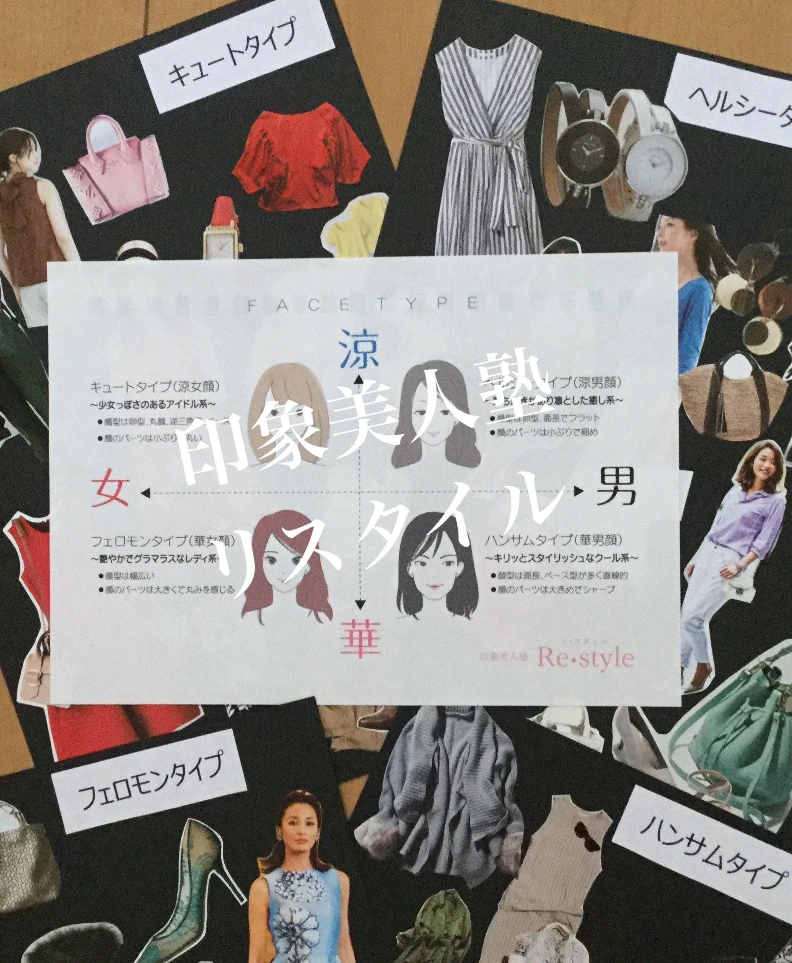 【LINE診断】あなたの骨格・顔型分析します | 印象美人塾四国 ...