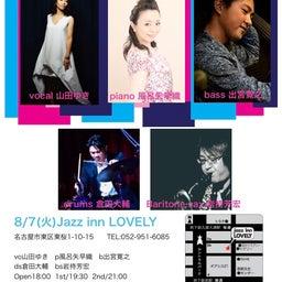 画像 jazz inn LOVELY 8/6 火曜日 暑い の記事より