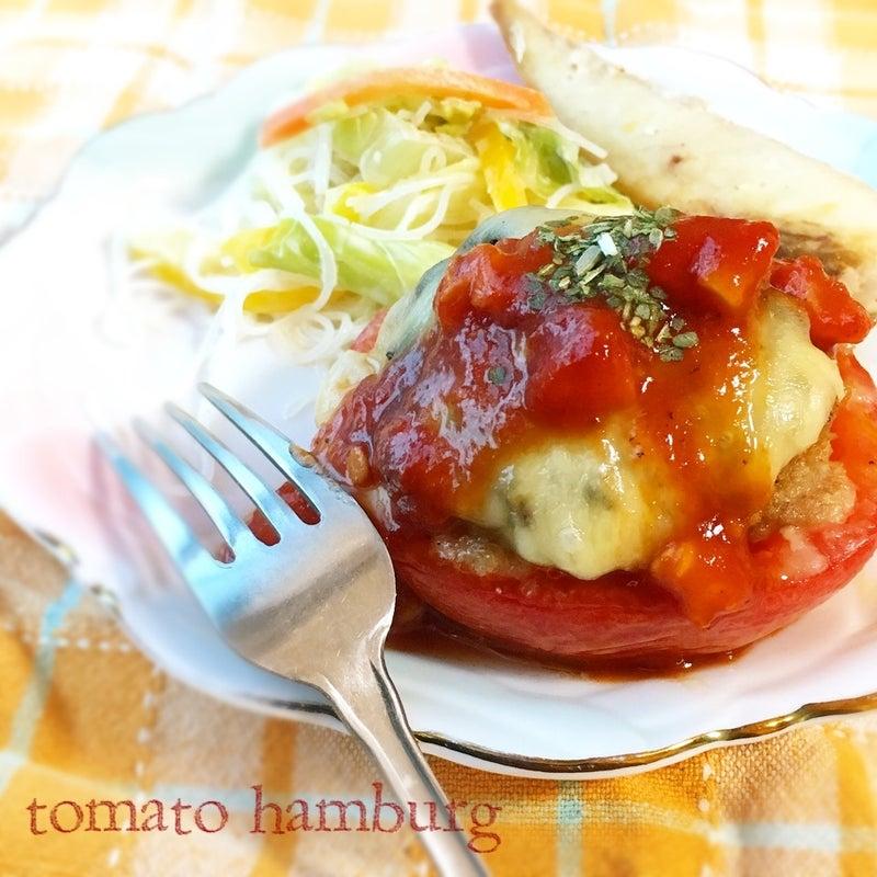 トマト好きにおすすめ!チーズとろ〜り♫トマトの肉詰め