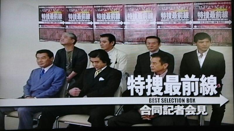 特捜最前線DVD-BOX合同記者会見...