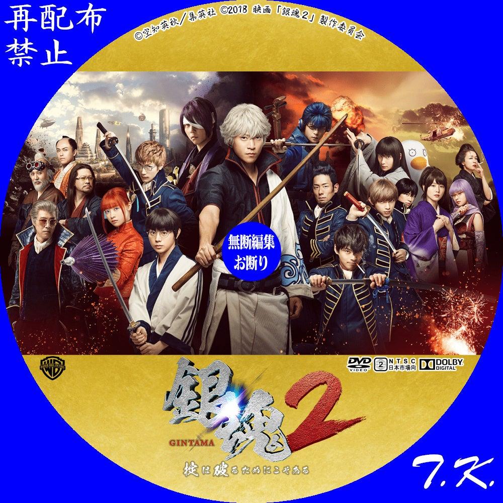 映画『銀魂2 掟は破るためにこそある』 DVD/BDラベル