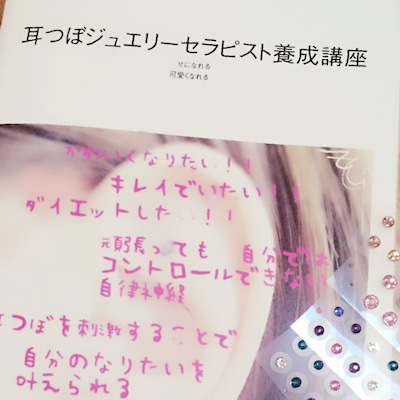 KAORI♡heart耳つぼジュエリーセラピスト養成講座開講しましたの記事に添付されている画像