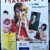 12月7日兵庫県姫路市キャスパホールコンサートのお知らせの画像