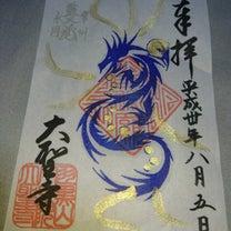土浦大師不動尊   大聖寺の素敵な御朱印 (茨城県土浦市)の記事に添付されている画像