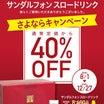 【40%OFF】サンダルフォンのダイエットサポートドリンク販売終SALE開催!!