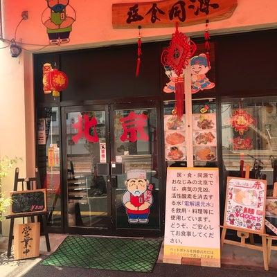 中国料理 北京 (広島市 南区 皆実町)の記事に添付されている画像