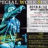【誰でも参加可能】SUGI-J ワークショップ in 鈴鹿!!の画像
