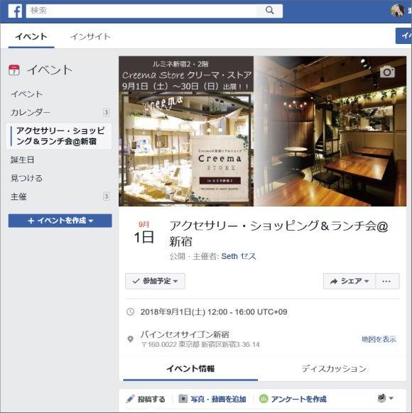 FBイベントページ