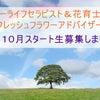 【花育士資格取得】10月スタート生募集します♪:東京都大田区フラワ-教室の画像