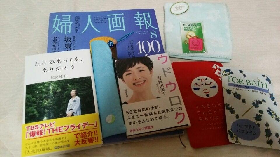 大阪へ行きました。+素敵な贈り物の記事より