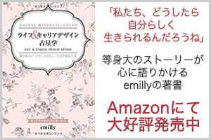emillyの本