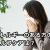 アレルギーについての画像