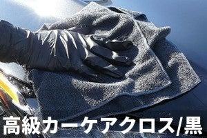 カーケア用クロス黒/愛車のシミ対策強化月間!1万円以上の購入で選べるマイクロファイバークロス