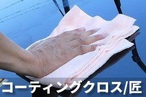 カーケア用クロス匠/愛車のシミ対策強化月間!1万円以上の購入で選べるマイクロファイバークロス