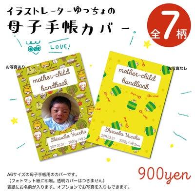 母子手帳&お薬手帳カバー販売開始です。の記事に添付されている画像