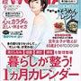 日経WOMAN 9月…