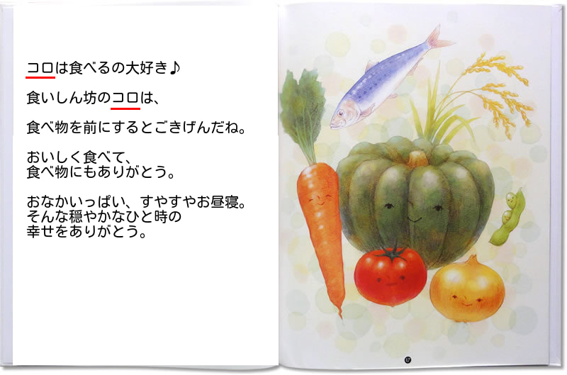 物語の中に トマト のイラストがある絵本特集 お祝い 誕生日用の絵本ならオリジナル絵本ギフト専門店 ギフトエンジェル