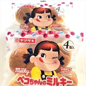 【レビュー】ミルキーママの味♪ヤマザキ ペコちゃんのミルキーロールパンがリニューアル!