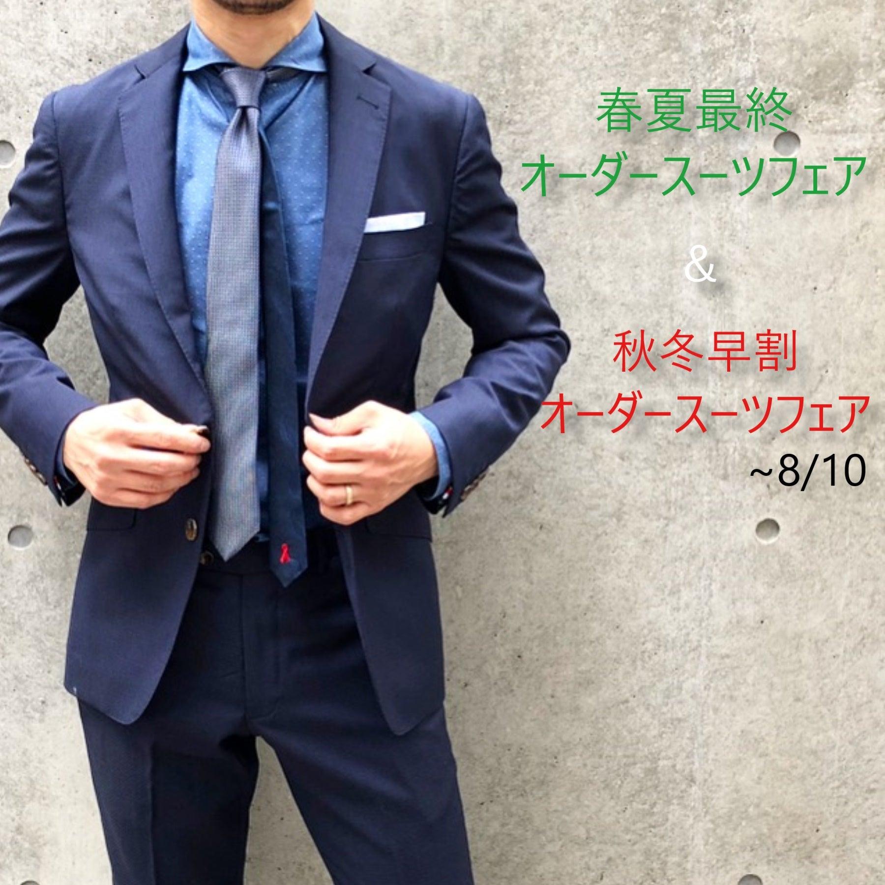の 青山 スーツ 洋服 オーダー クオリティオーダー・SHITATE(シタテ)、「洋服の青山」40店に新導入