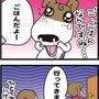 ★4コマ漫画「リアク…