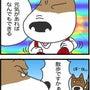 ★4コマ漫画「アント…
