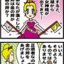 ★4コマ漫画「金の斧…