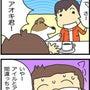 ★4コマ漫画「間違い…
